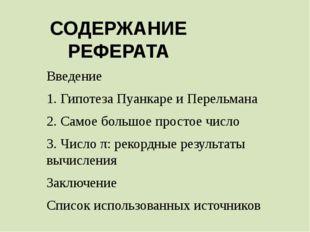 СОДЕРЖАНИЕ РЕФЕРАТА Введение 1. Гипотеза Пуанкаре и Перельмана 2. Самое больш
