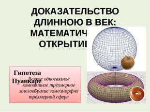 Всякое односвязное компактное трёхмерное многообразие гомеоморфно трёхмерной