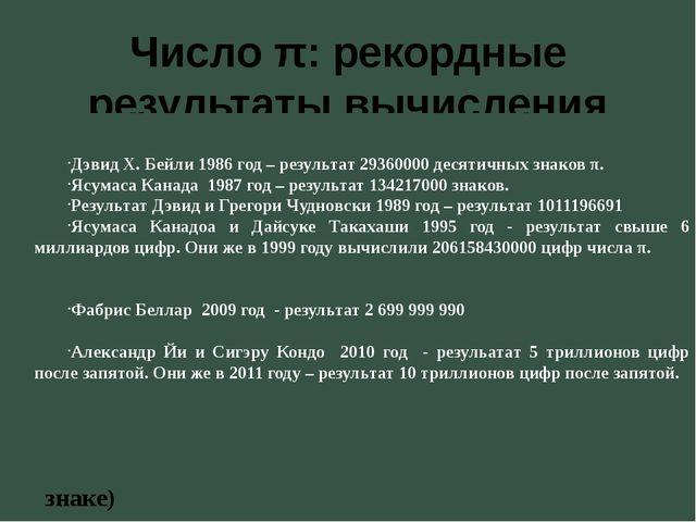 Число π: рекордные результаты вычисления Вавилон – π = 3 Джон Мэчин 1706 год...