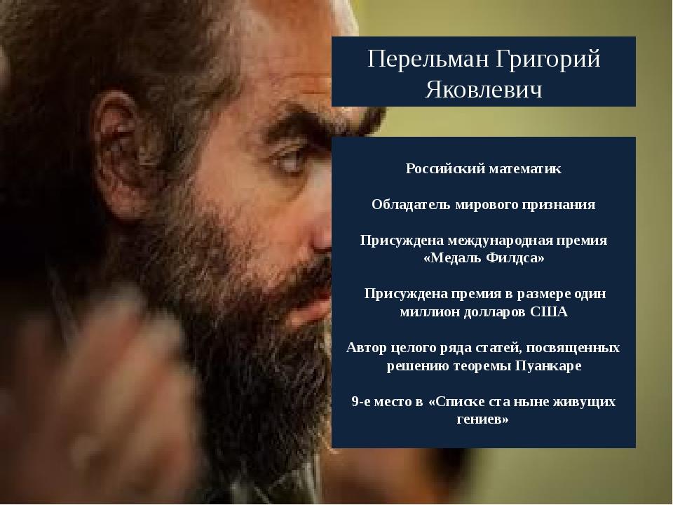 Перельман Григорий Яковлевич Российский математик Обладатель мирового признан...