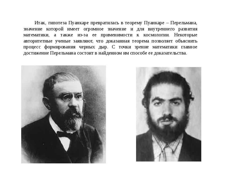 Итак, гипотеза Пуанкаре превратилась в теорему Пуанкаре – Перельмана, значени...