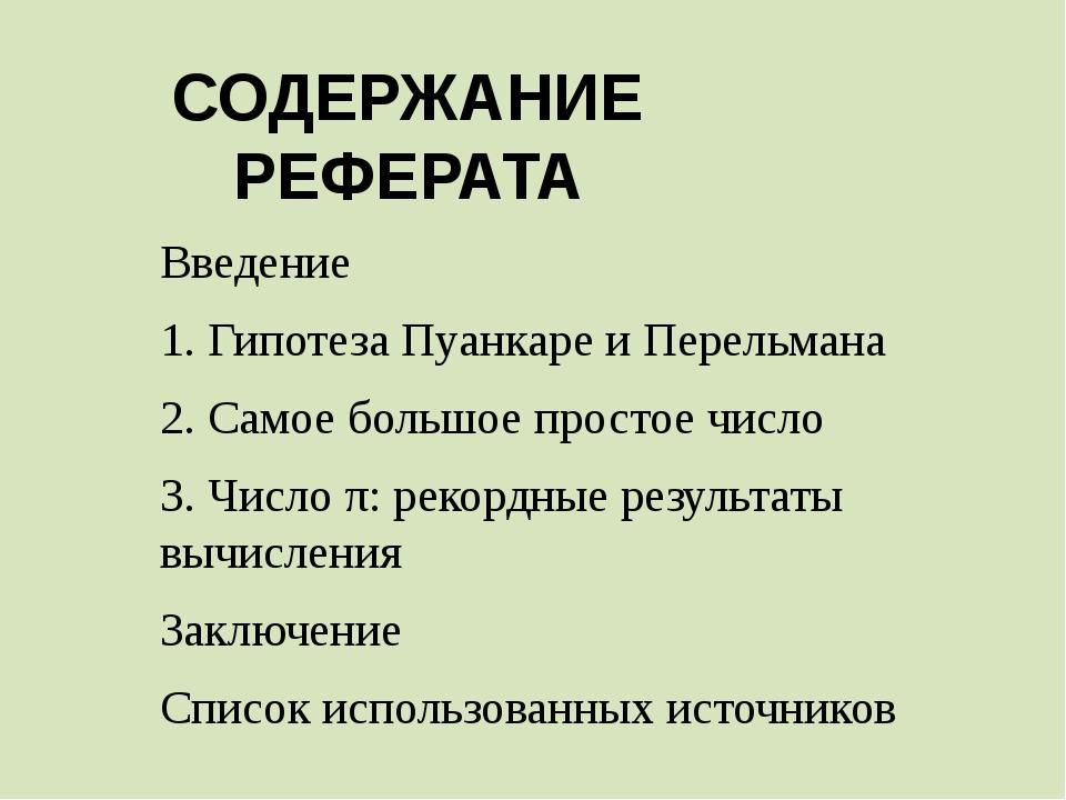 СОДЕРЖАНИЕ РЕФЕРАТА Введение 1. Гипотеза Пуанкаре и Перельмана 2. Самое больш...