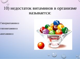 10) недостаток витаминов в организме называется: 1. Гипервитаминоз 2. гиповит