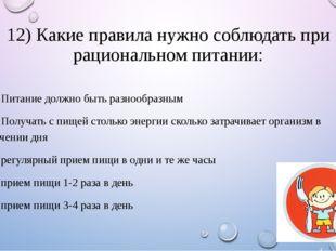 12) Какие правила нужно соблюдать при рациональном питании: 1. Питание должно