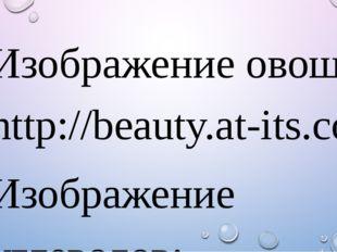 Изображение овощи: http://beauty.at-its.com/wp-content/uploads/posts/2015-02
