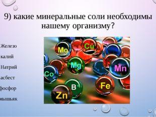 9) какие минеральные соли необходимы нашему организму? 1. Железо 2. калий 3.