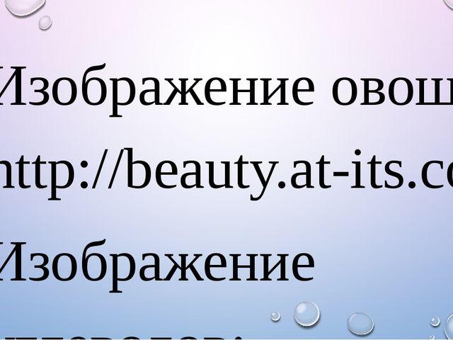 Изображение овощи: http://beauty.at-its.com/wp-content/uploads/posts/2015-02...