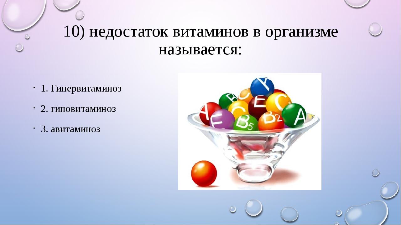 10) недостаток витаминов в организме называется: 1. Гипервитаминоз 2. гиповит...