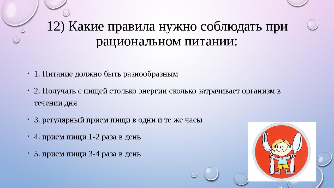 12) Какие правила нужно соблюдать при рациональном питании: 1. Питание должно...