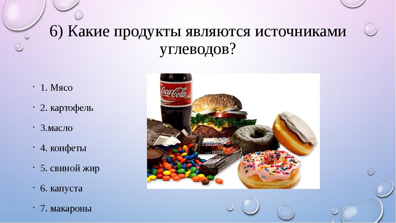 6) Какие продукты являются источниками углеводов? 1. Мясо 2. картофель 3.масл...