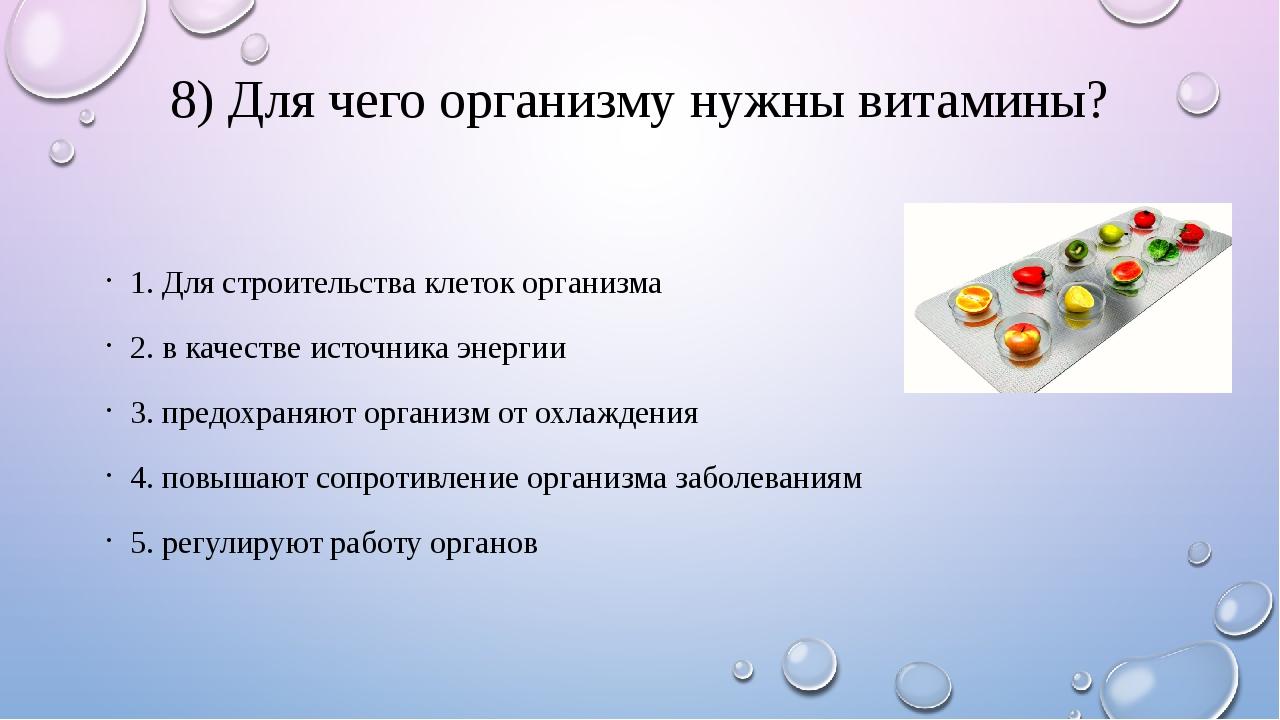 8) Для чего организму нужны витамины? 1. Для строительства клеток организма 2...