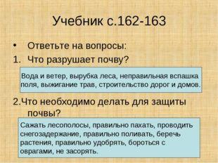 Учебник с.162-163 Ответьте на вопросы: Что разрушает почву? 2.Что необходимо