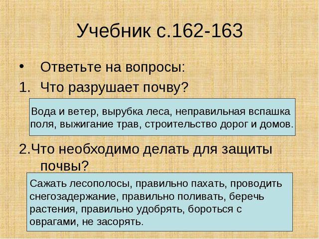 Учебник с.162-163 Ответьте на вопросы: Что разрушает почву? 2.Что необходимо...