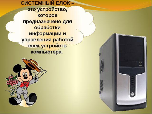 СИСТЕМНЫЙ БЛОК – это устройство, которое предназначено для обработки информац...