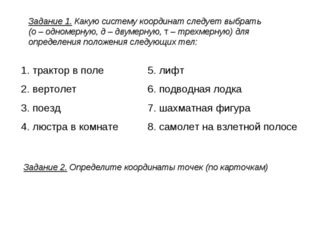 Задание 1. Какую систему координат следует выбрать (о – одномерную, д – двуме