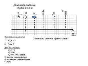 Домашнее задание Упражнение 2 За начало отсчета принять мост Записать координ