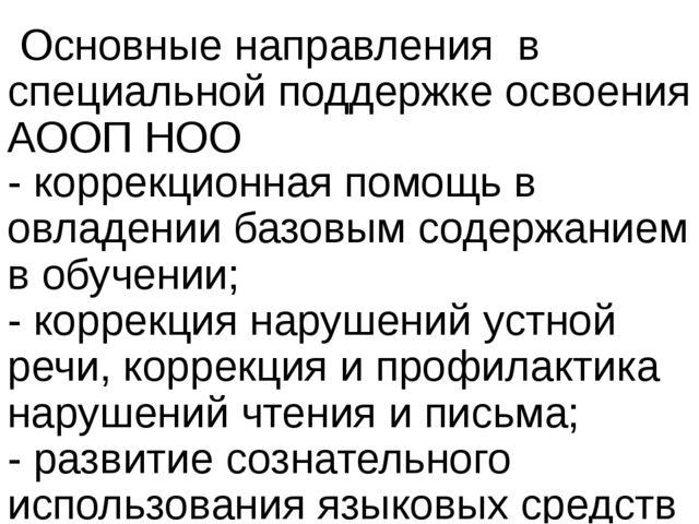 Основные направления в специальной поддержке освоения АООП НОО - коррекционн...