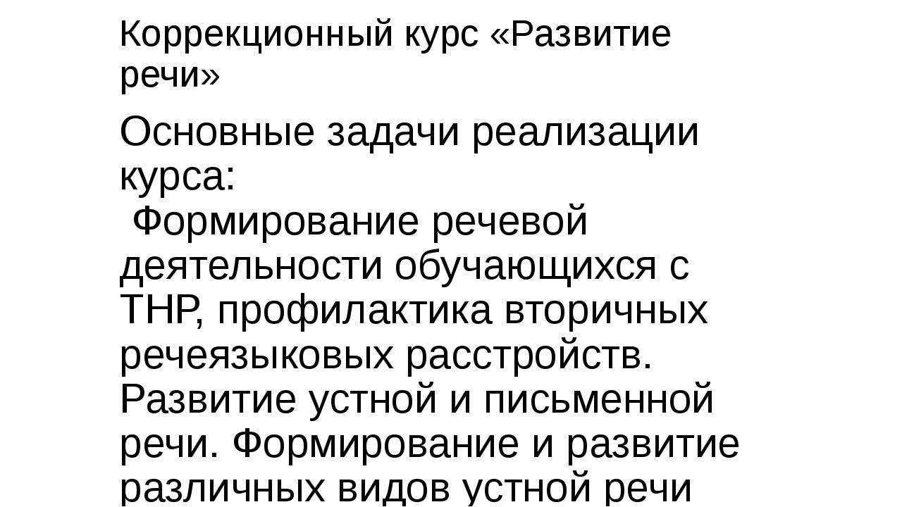 Коррекционный курс «Развитие речи» Основные задачи реализации курса: Формиров...