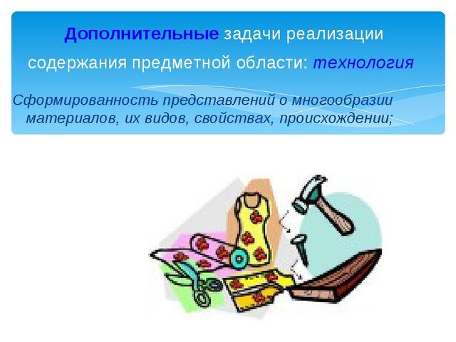 Сформированность представлений о многообразии материалов, их видов, свойствах...
