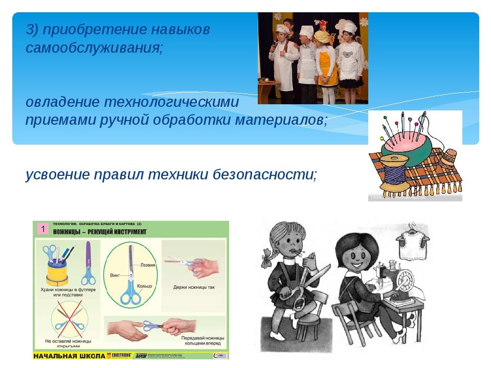 3) приобретение навыков самообслуживания; овладение технологическими приемами...