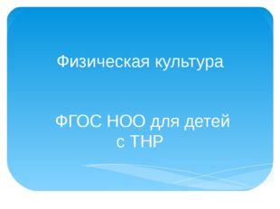 Физическая культура ФГОС НОО для детей с ТНР