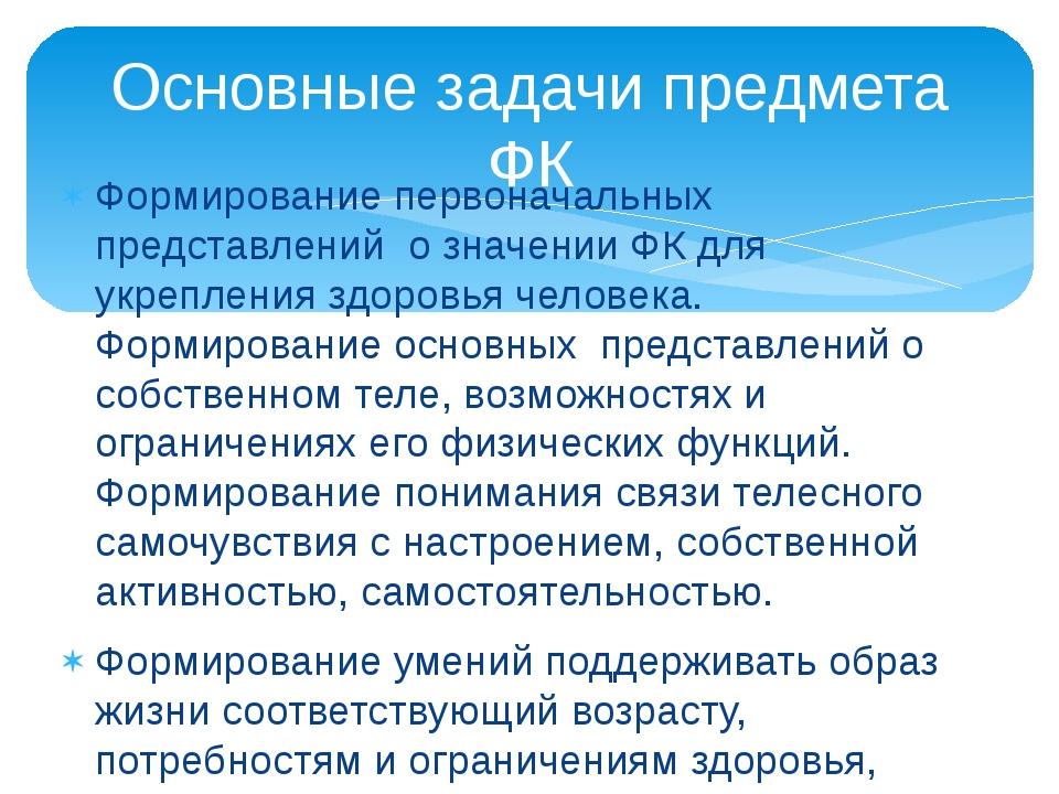 Формирование первоначальных представлений о значении ФК для укрепления здоров...