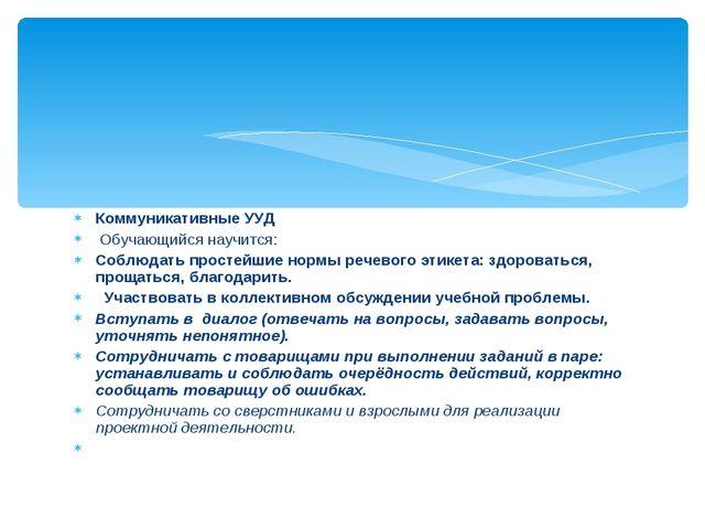 Коммуникативные УУД Обучающийся научится: Соблюдать простейшие нормы речевого...