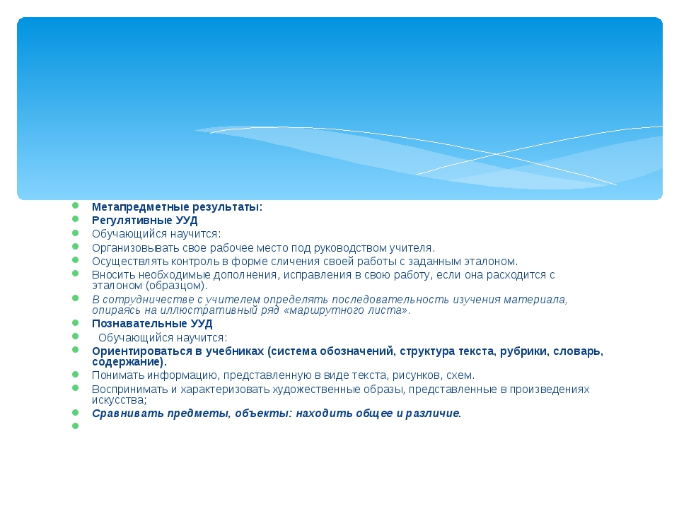 Метапредметные результаты: Регулятивные УУД Обучающийся научится: Организовыв...