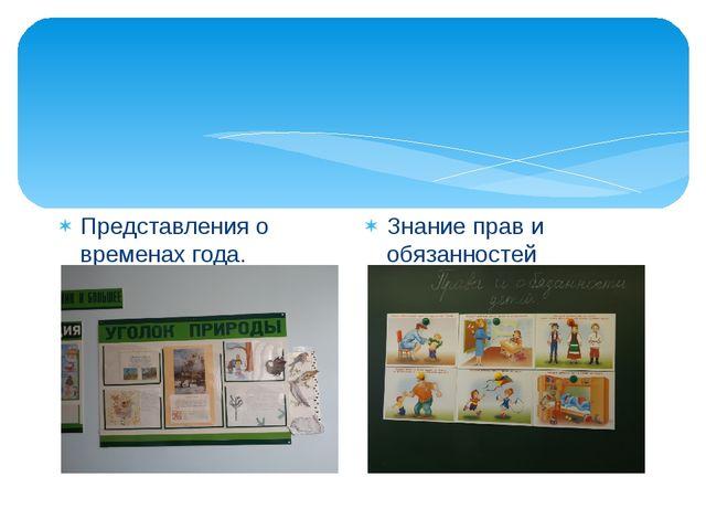 Представления о временах года. Знание прав и обязанностей школьника.