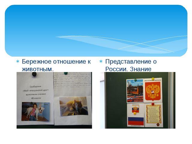 Бережное отношение к животным. Представление о России. Знание символики.