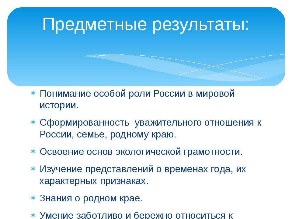 Понимание особой роли России в мировой истории. Сформированность уважительног...