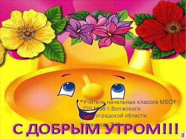 Учитель начальных классов МБОУ СШ №36 г.Волжского Волгоградской области Новик...