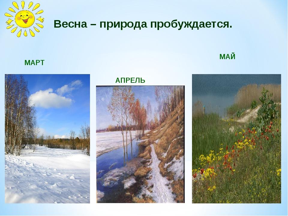 МАЙ АПРЕЛЬ МАРТ Весна – природа пробуждается.