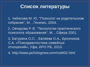 """Список литературы 1. Чибисова М. Ю. """"Психолог на родительском собрании"""", М. ,"""