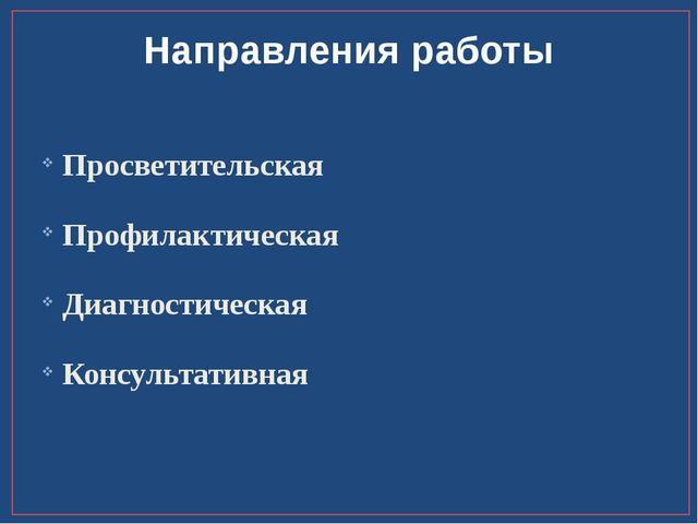 Направления работы Просветительская Профилактическая Диагностическая Консульт...