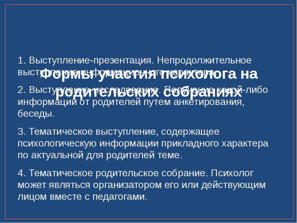 Формы участия психолога на родительских собраниях 1. Выступление-презентация...