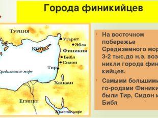Города финикийцев На восточном побережье Средиземного моря в 3-2 тыс.до н.э.