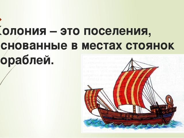 Колония – это поселения, основанные в местах стоянок кораблей.