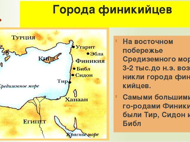 Города финикийцев На восточном побережье Средиземного моря в 3-2 тыс.до н.э....