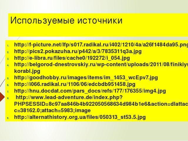Используемые источники http://f-picture.net/lfp/s017.radikal.ru/i402/1210/4a/...