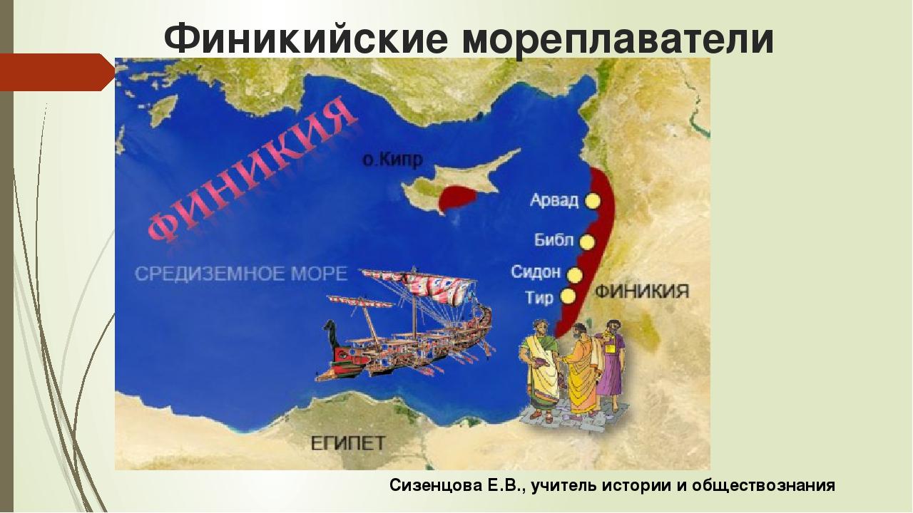 Финикийские мореплаватели Сизенцова Е.В., учитель истории и обществознания