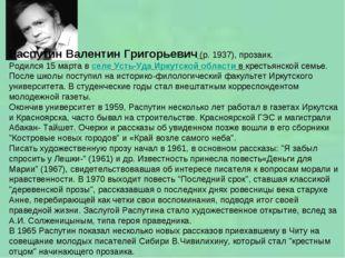 Распутин Валентин Григорьевич (р. 1937), прозаик. Родился 15 марта в селе Уст