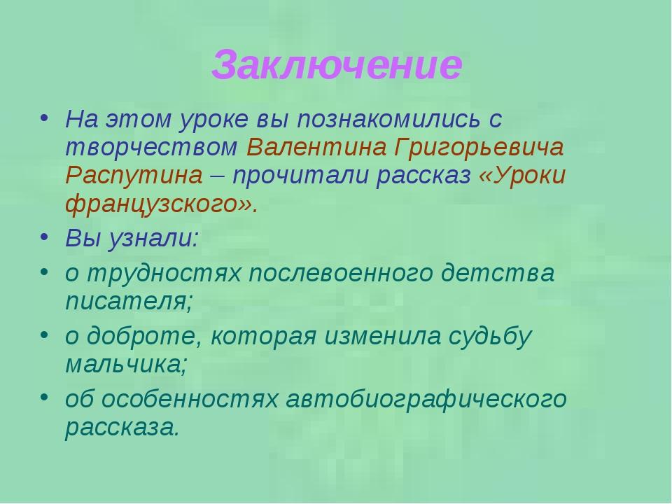 Заключение На этом уроке вы познакомились с творчеством Валентина Григорьевич...