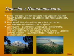 Орисаба и Попокатепетль Вулкан Орисаба - вторая по высоте гора Северной Амери