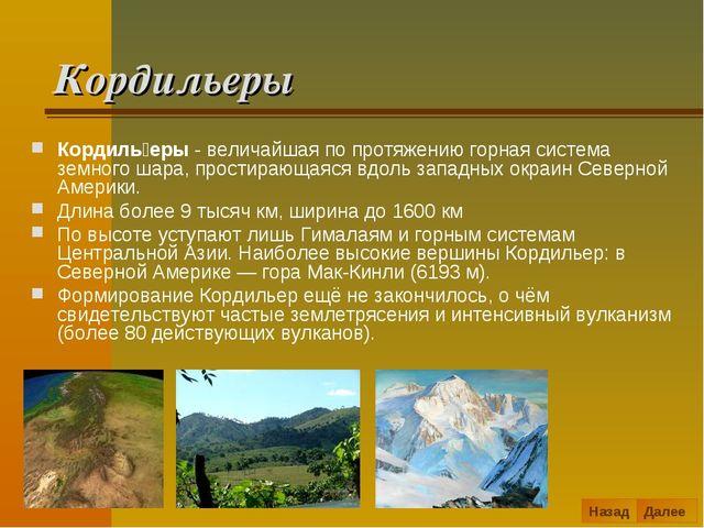 Кордильеры Назад Далее Кордиль́еры - величайшая по протяжению горная система...