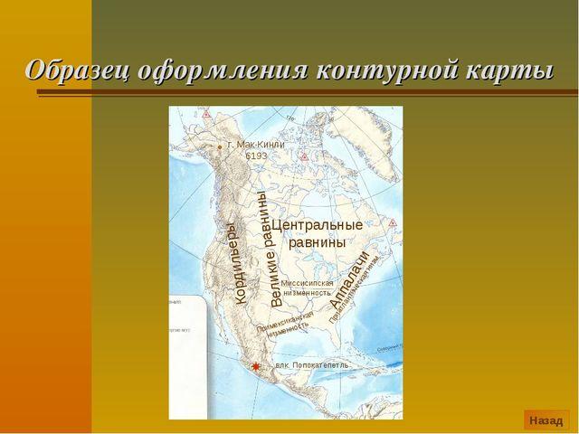 Образец оформления контурной карты Назад Кордильеры Аппалачи Великие равнины...