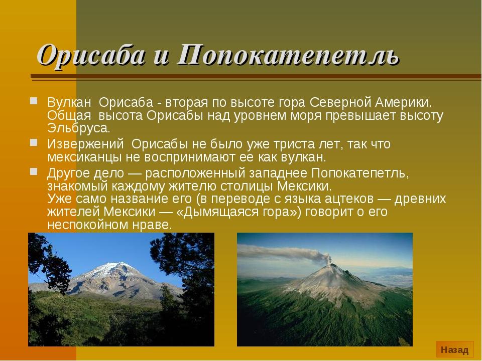 Где находятся вулканы орисаба