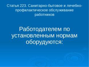Статья 223. Санитарно-бытовое и лечебно-профилактическое обслуживание работни