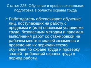 Статья 225. Обучение и профессиональная подготовка в области охраны труда Раб