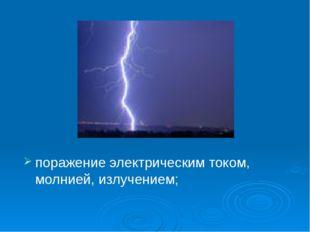 поражение электрическим током, молнией, излучением;